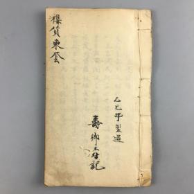 民国时期寿卿款杂货柬套;烟台商业,巡警,海运则例等珍贵资料