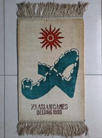 1990年北京亚运会会徽挂毯(手工裁绒地毯)