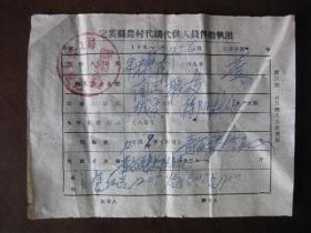 1962年定襄县农村代购代供人员售粮执照