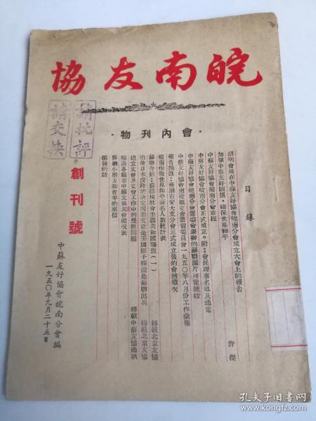 皖南友协创刊号,正版原版馆藏书(民3)