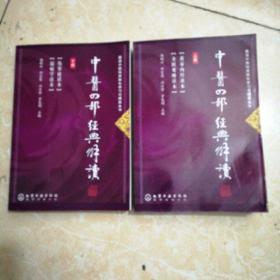 中医四部经典解读(上下册合售)