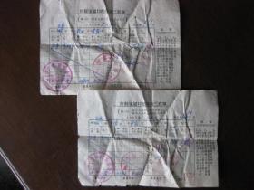 1962年忻县家属口粮补助三联单,第二联迁入地粮食部门、第三联指定地点购粮凭证