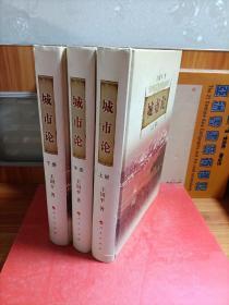 城市论—以杭州为例(上中下)