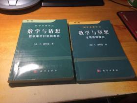 数学与猜想 第一卷、第二卷(2卷合售)