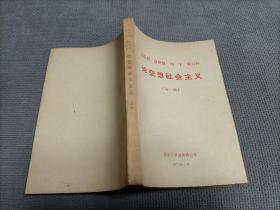 马克思恩格斯列宁斯大林——论空想社会主义【初稿】,1977年(文革时期)印刷