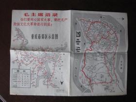 重庆市郊区示意图(语录)