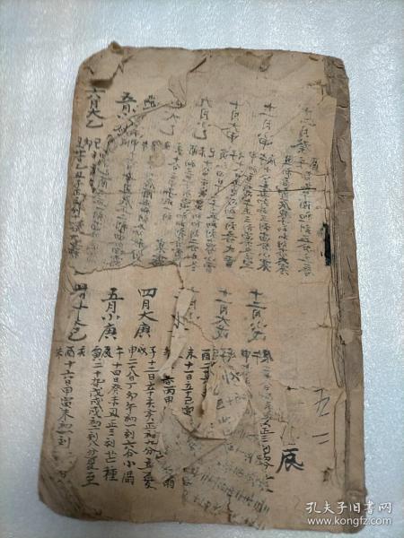 民国手写万年历