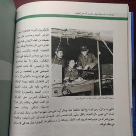 中国军队系列:中国军队与人道主义救援(阿拉伯文)