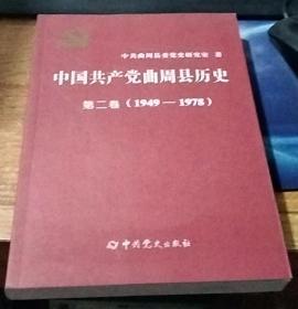 中国共产党曲周县历史.第二卷(1949-1978)