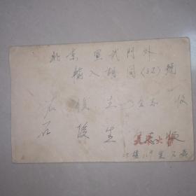 55年实寄信封、贴800元邮票 带信一页