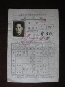 1963年山西省高等学校招生准考证--考区太原