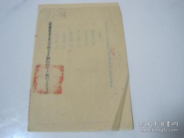江陵县警察局第二分局新任缷任局长移交接收文卷清册 中华民国三十八年