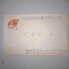 50年代实寄信封、贴800元邮票 带信一页 信封带八一图案