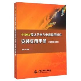 110kv及以下电力电缆常用附件安装实用手册(含实操光盘3张) 张