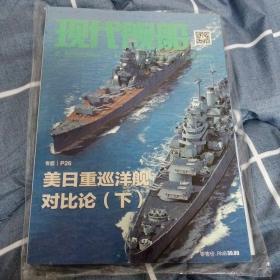 现代舰船 2020-17/18 合刊 美日重巡洋舰对七论