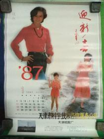 挂历1987迎新春