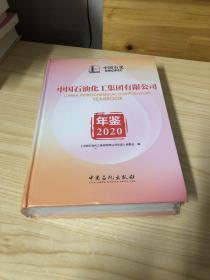 中国石油化工集团有限公司2020年鉴