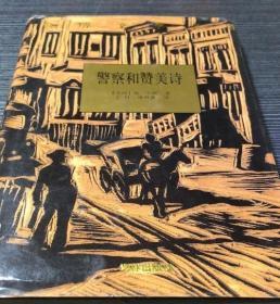 9787805677903/世界文学名著--警察和赞美诗(精装版)/欧·亨利 著