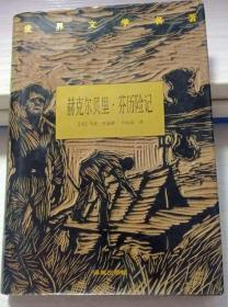 9787805674391/世界文学名著--赫克尔贝里·芬历险记(精装版)/[美]马克·吐温 著