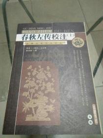 春秋左传校注-古典名著标准读本(上册)
