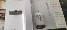 焦宝成瓷艺书法  16开本