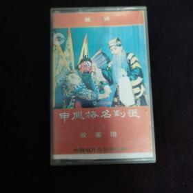 越调磁带,越调收姜维,申凤梅名剧选二