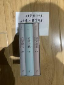 启蒙时代:人的觉醒与现代秩序的诞生(新版 精装 全三册)比老版多一本 索引卷