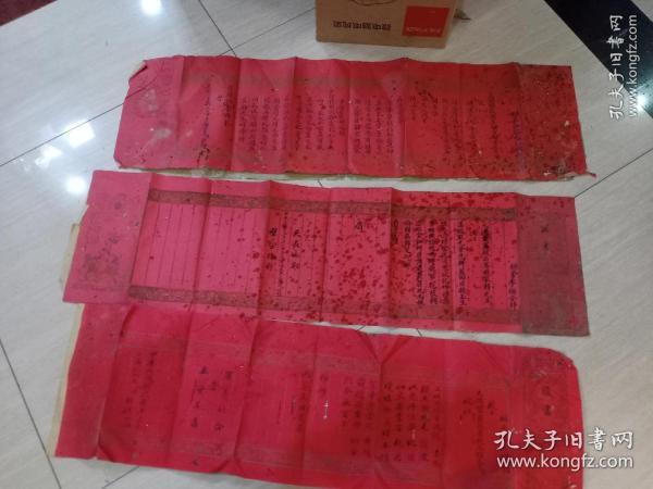 民国九年  征书 凤书(3张合售)116 x 33