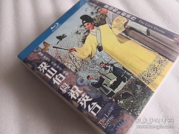 梁山伯与祝英台BD蓝光电影李翰祥导演作品