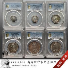 6枚套 PCGS评级币 英国1887年维多利亚 登基50周年银币 外国纪念