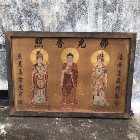 【藏传唐卡】旧藏镶木框丝绸绣佛光普照西方三圣佛像唐卡