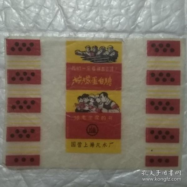 """文革老糖纸:""""我们一定要解放台湾!""""""""读毛主席的书"""""""