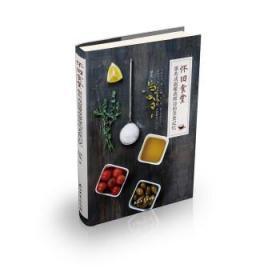 怀旧食堂:那些或温暖或微凉的美食记忆 伊北 9787518311293