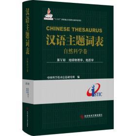 汉语主题词表; 自然科学卷第Ⅴ册 地球物理学、地质学 中国科学技