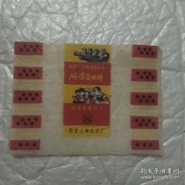 我们一定要解放台湾!读毛主席的书(文革老糖纸)