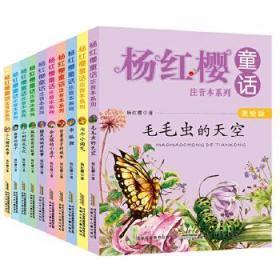杨红樱童话注音本系列(美绘版共10册) 杨红樱 9787539786520
