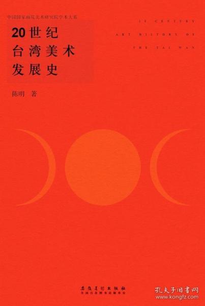 20世纪台湾美术发展史 陈明 著 9787539851389