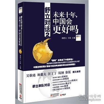 """舒立对话2--中国牛记者对话政府官员。""""圈钱""""怎样成了中国特 胡"""