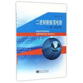 二进制数振荡电路——结构、测试和应用 杨纪青 9787564169190