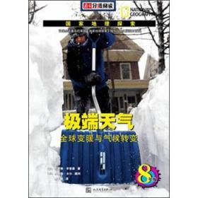 国家地理科学探索·校园版:南方分级阅读——《极端天气》广东省