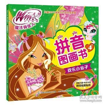 Winx Club 魔法俏佳人拼音图画书4 欢乐小仙子 意大利彩虹公司 著