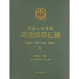 高人民法院司法解释汇编:1949-2013 周强 主编,高人民法院研究室