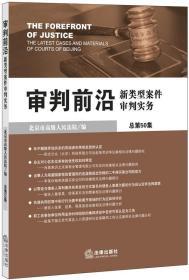 审判前沿总第50集 北京市高级人民法院 编 9787511871145