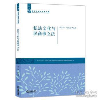 私法文化与民商事立法 李少伟 著 9787511886866