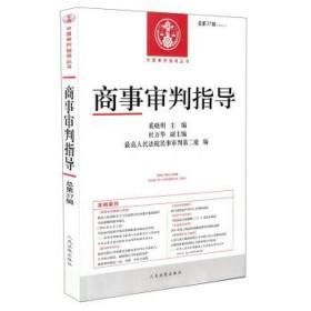 商事审判指导(总第37辑)(2014.1) 奚晓明 著 9787510910524