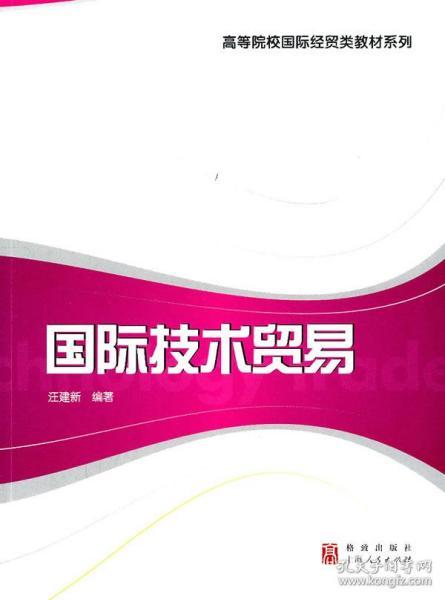国际技术贸易 汪建新 编著 9787543219588