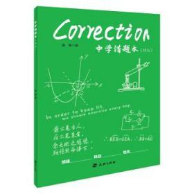 中学错题本(绿版) 唐勇 著 9787545523713
