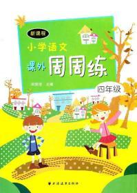 新课程小学语文课外周周练四年级 田荣俊 主编 9787547603420