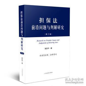 担保法前沿问题与判解研究(第三卷) 高圣平 9787510924187