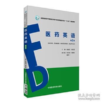医药英语(第2版) 崔成红 著 9787506785570